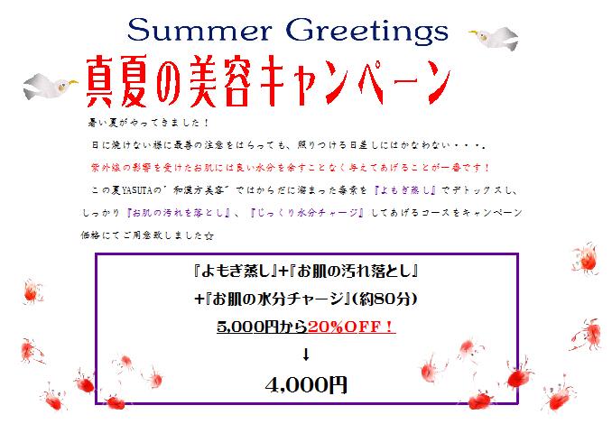 2016夏キャンペーン